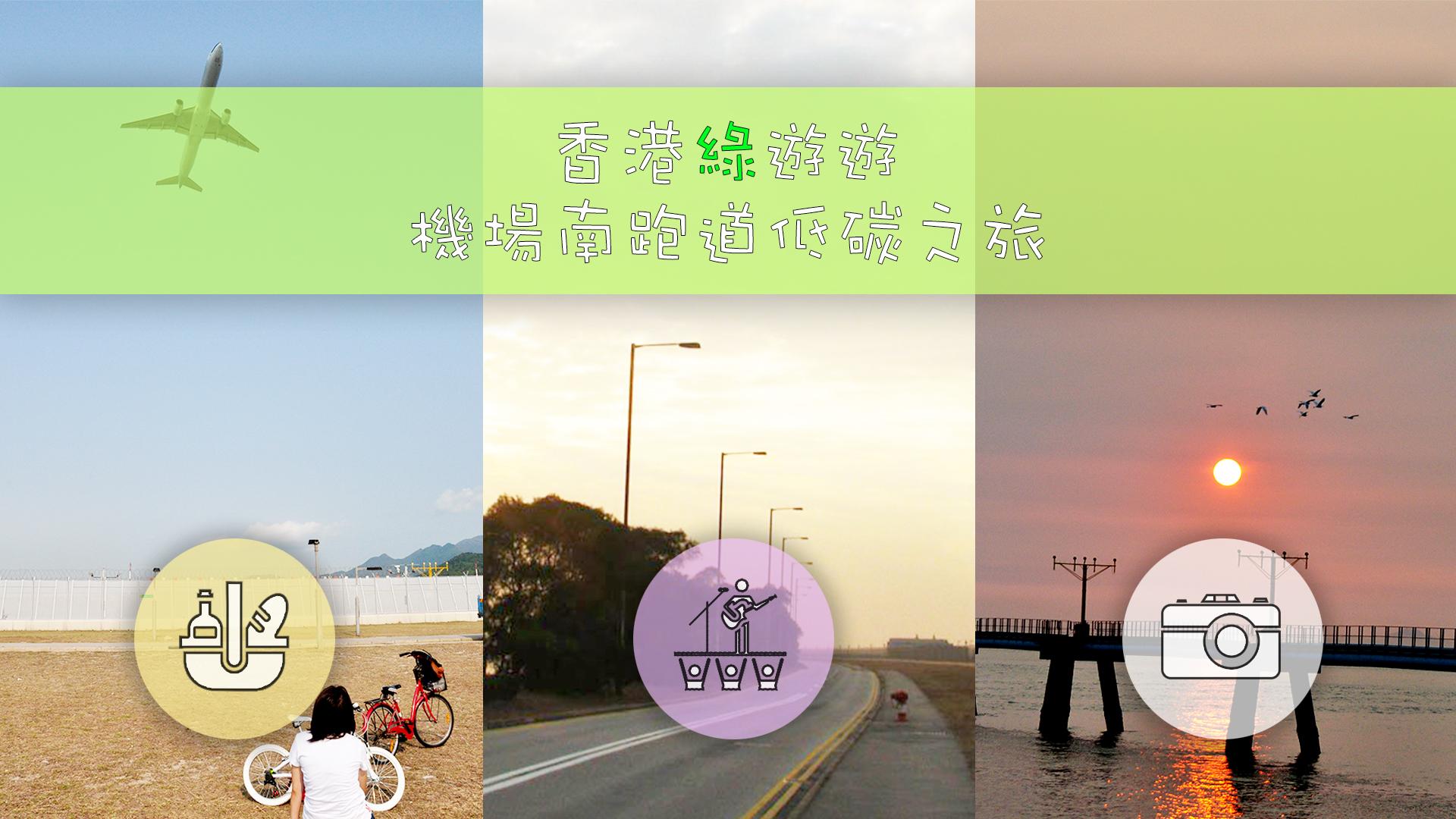 【香港綠遊遊】之「綠色旅遊路線設計比賽」Promotion Banner