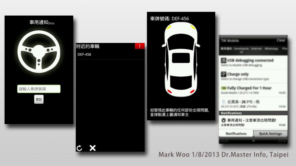 First Android Application during internship in Taiwan. Car Notify which used the Google Cloud Messaging combined the  GPS technology to provide the notification service