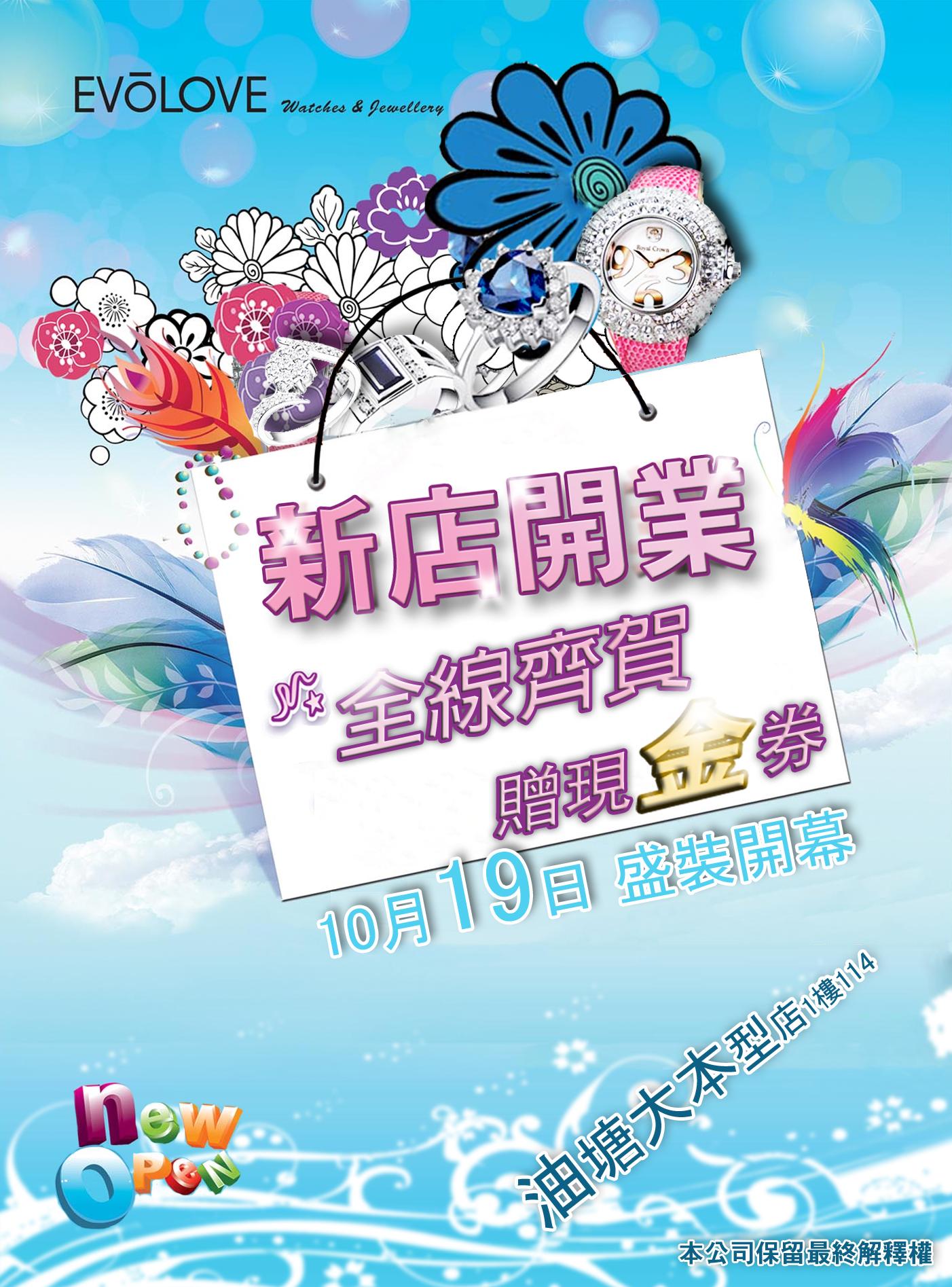 Fashion Shop Poster